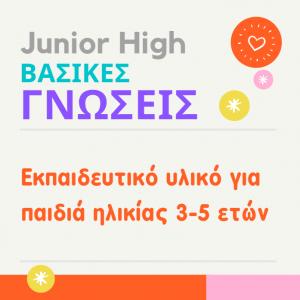 Junior High - Basics